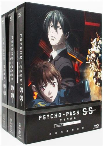 PSYCHO-PASS Sinners of the System 初回限定版 全3巻セット