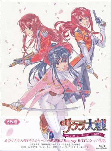 サクラ大戦 OVAシリーズ Blu-ray BOX