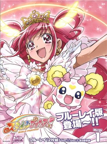スマイルプリキュア! Blu-ray Vol.1