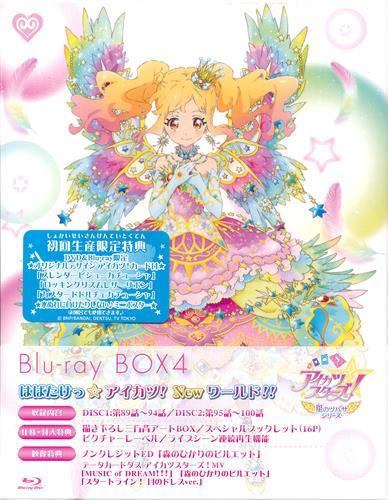 アイカツスターズ! 星のツバサシリーズ Blu-ray BOX 4