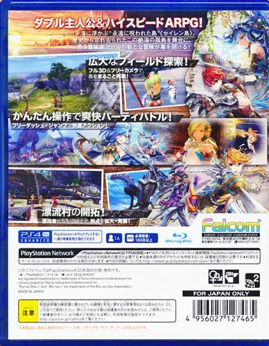 イース VIII -LACRIMOSA OF DANA- スーパープライス 【PS4】