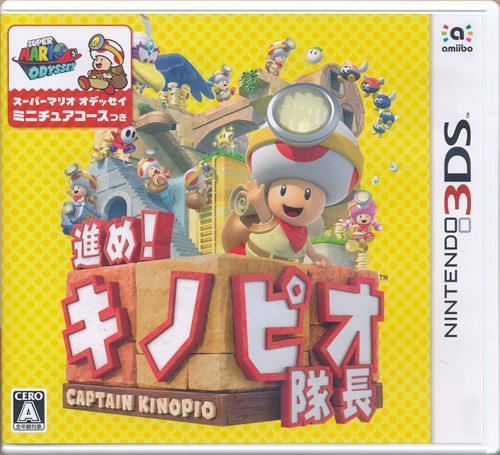 進め!キノピオ隊長 (3DS版)