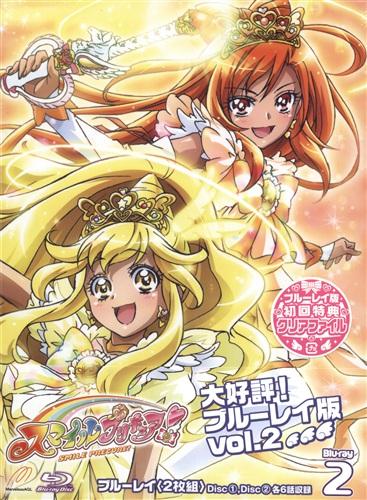 スマイルプリキュア! Blu-ray Vol.2