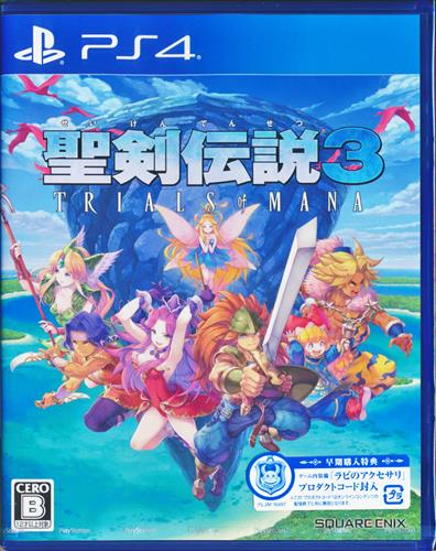 聖剣伝説 3 TRIALS of MANA (PS4版)