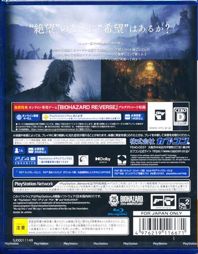BIOHAZARD VILLAGE (PS4版)