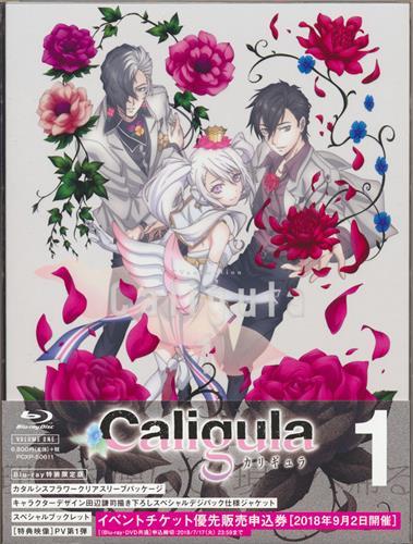 Caligula-カリギュラ- 1 特装限定版 【ブルーレイ】