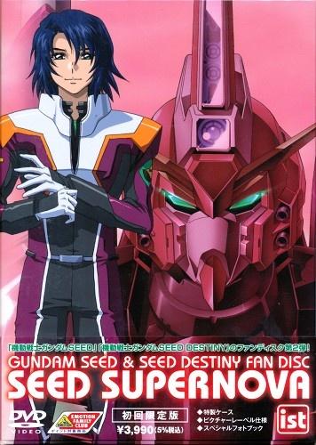 機動戦士ガンダム SEED & SEED DESTINY FAN DISC SEED SUPERNOVA ist 初回限定版