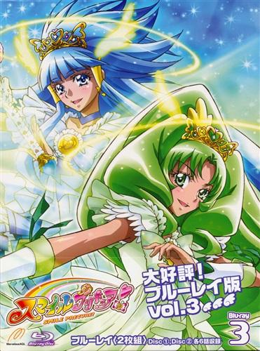 スマイルプリキュア! Blu-ray Vol.3