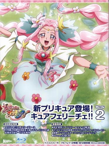 魔法つかいプリキュア! Blu-ray vol.2 (初回版)