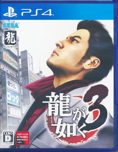 龍が如く 3 (PS4版)