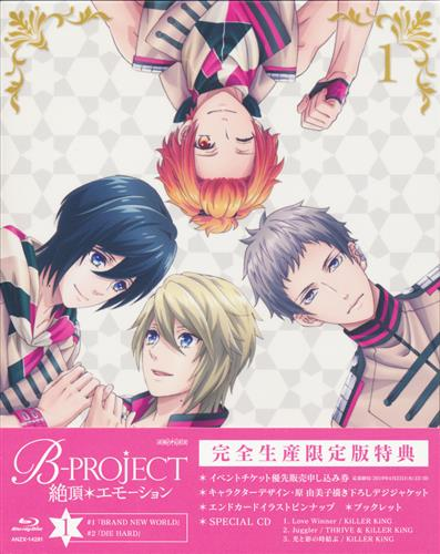 B-PROJECT~絶頂*エモーション~ 1 完全生産限定版
