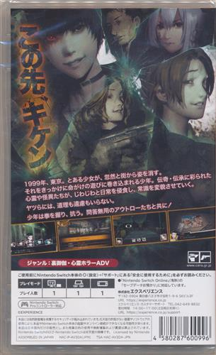 NG (Nintendo Switch版)