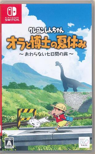 クレヨンしんちゃん オラと博士の夏休み ~おわらない七日間の旅~ (通常版) 【Nintendo Switch】