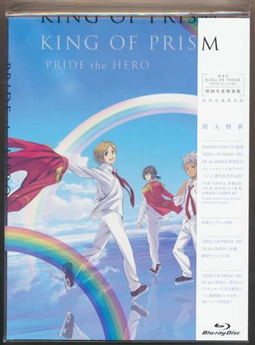 KING OF PRISM -PRIDE the HERO- 初回生産特装版 【ブルーレイ】
