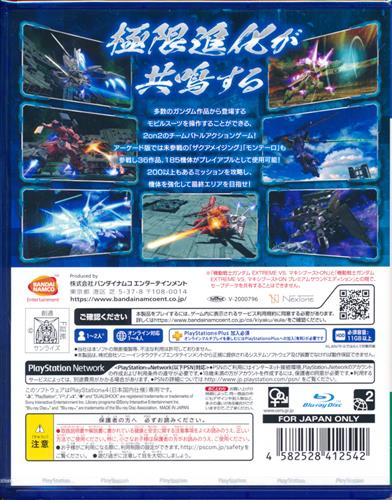 機動戦士ガンダム EXTREME VS. マキシブーストON (通常版)