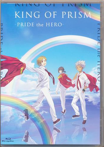 KING OF PRISM -PRIDE the HERO- (通常版) 【ブルーレイ】