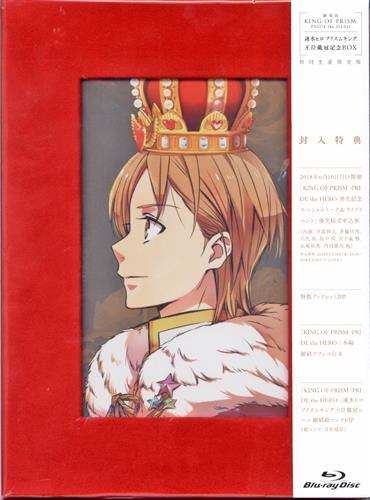 KING OF PRISM -PRIDE the HERO- 速水ヒロ プリズムキング王位戴冠記念BOX 初回生産限定版 【ブルーレイ】