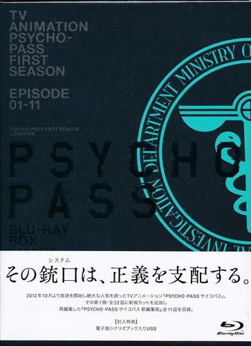 PSYCHO-PASS 新編集版 Blu-ray BOX Smart Edition