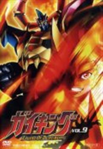 ガイキング LEGEND OF DAIKUMARYU VOL.9