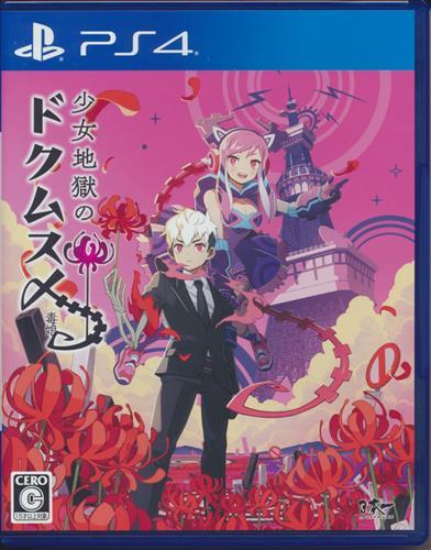 少女地獄のドクムス〆 (PS4版)