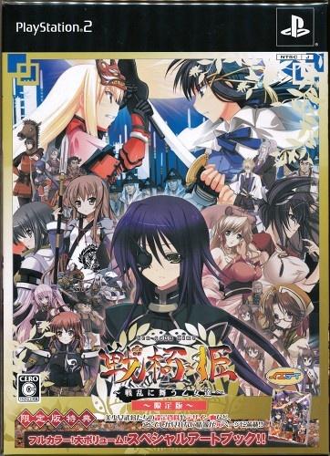 戦極姫 ~戦乱に舞う乙女達~ 限定版 【PS2】