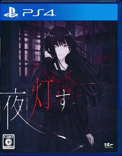 夜、灯す (PS4版)