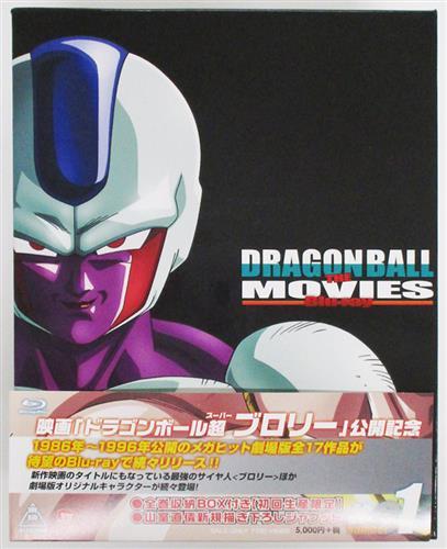 DRAGON BALL THE MOVIES Blu-ray #01 (初回生産限定) 【ブルーレイ】