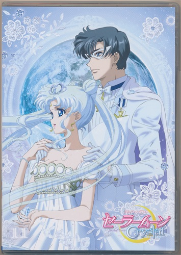 美少女戦士セーラームーンCrystal 11 【DVD】
