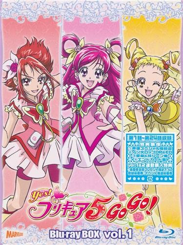 Yes! プリキュア5 GoGo! Blu-rayBOX vol.1 完全初回生産限定