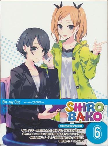 SHIROBAKO 6 初回生産限定版