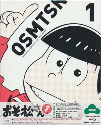 おそ松さん 第2期 第1松 初回版