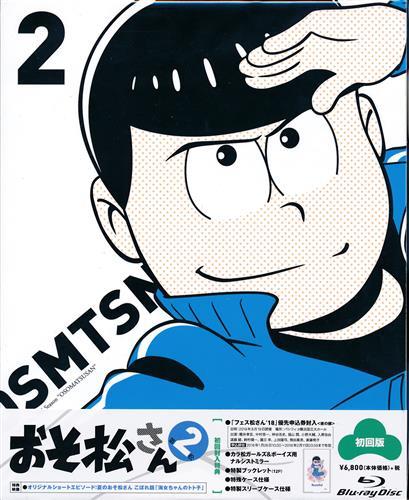 おそ松さん 第2期 第2松 初回版