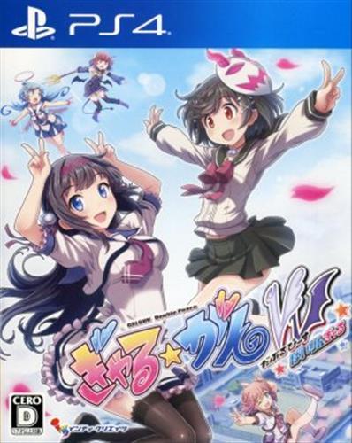 ぎゃる☆がん だぶるぴーす ばいりんぎゃる (PS4版)