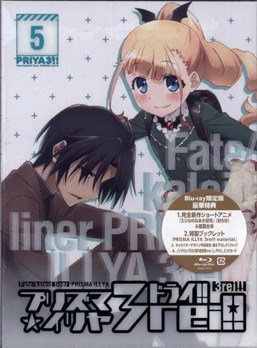 Fate/kaleid liner プリズマ☆イリヤ ドライ!! 5 限定版