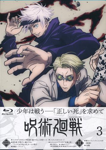 呪術廻戦 Vol.3 初回生産限定版 【ブルーレイ】