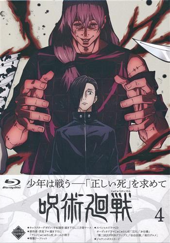 呪術廻戦 Vol.4 初回生産限定版 【ブルーレイ】