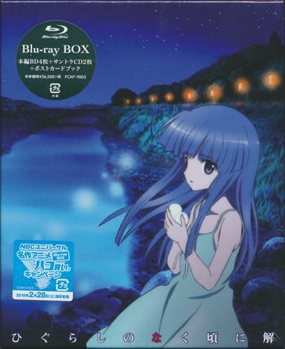ひぐらしのなく頃に解 Blu-ray BOX