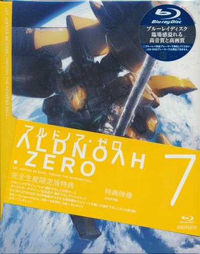 アルドノア・ゼロ 7 完全生産限定版