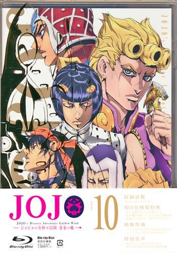 ジョジョの奇妙な冒険 黄金の風 Vol.10 初回仕様版