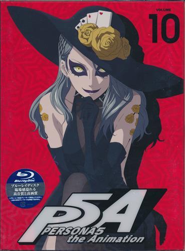 ペルソナ 5 the Animation 10 完全生産限定版