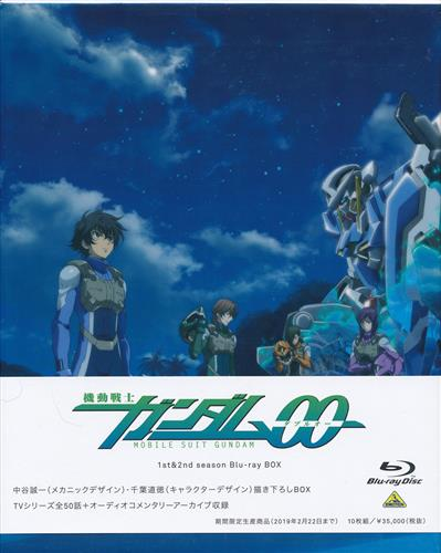 機動戦士ガンダム00 1st&2nd season Blu-ray BOX 期間限定生産