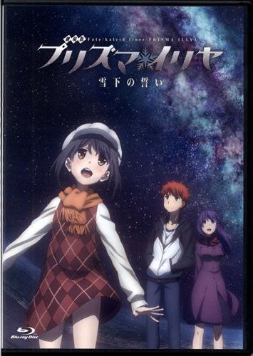 劇場版 Fate/kaleid liner プリズマ☆イリヤ 雪下の誓い (通常版)