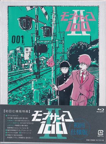 モブサイコ100 II Volume.001 初回仕様版
