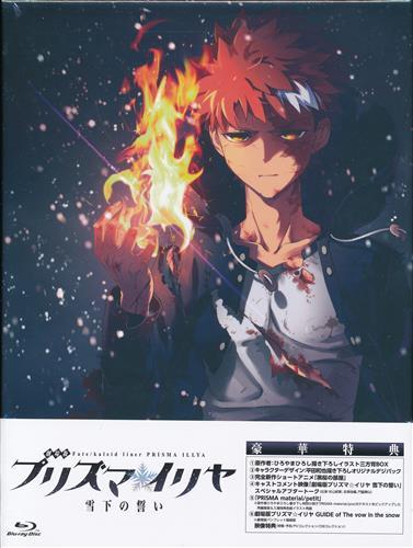 劇場版 Fate/kaleid liner プリズマ☆イリヤ 雪下の誓い 限定版