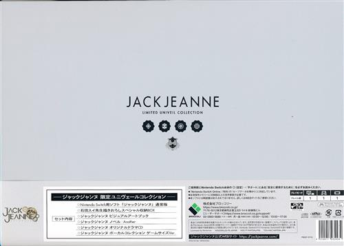 ジャックジャンヌ 限定ユニヴェールコレクション 【Nintendo Switch】