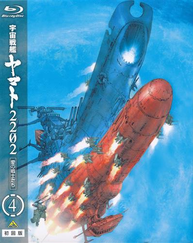 宇宙戦艦ヤマト2202 愛の戦士たち 4 初回版 【ブルーレイ】