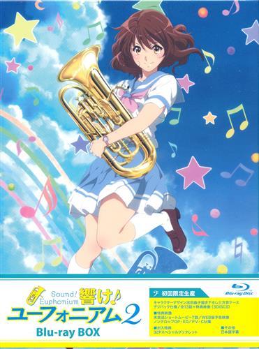 響け!ユーフォニアム 2 Blu-ray BOX
