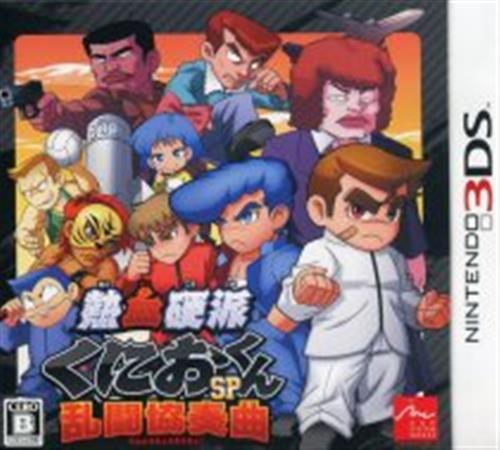 熱血硬派くにおくんSP 乱闘協奏曲 【3DS】