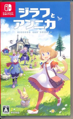 ジラフとアンニカ (Nintendo Switch版)