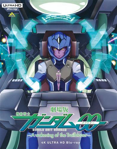 劇場版 機動戦士ガンダム00 -A Wakening of the Trailblazer- 4KULTRA HD Blu-ray 期間限定生産